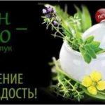 Бальзам Уян Номо