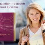 Хронолонг Сибирское здоровье