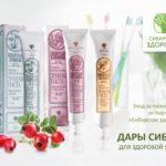 Серия для зубов Сибирское здоровье
