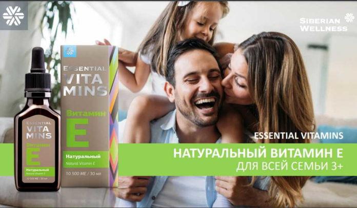 Витамин Е Сибирское здоровье