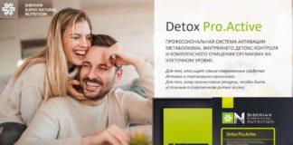 детокс проактив сибирское здороье
